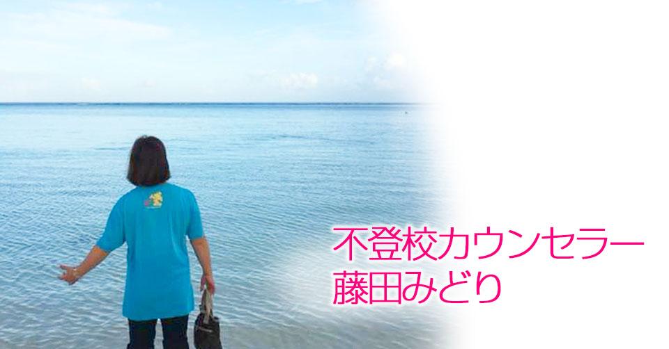 不登校カウンセラー 藤田みどり
